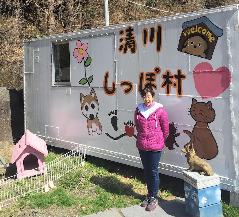 「一般社団法人 清川しっぽ村」